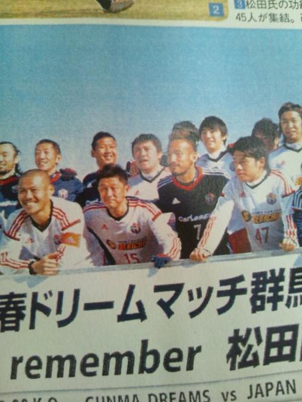 松田直樹メモリアルサッカー大会(AED普及チャリティー)